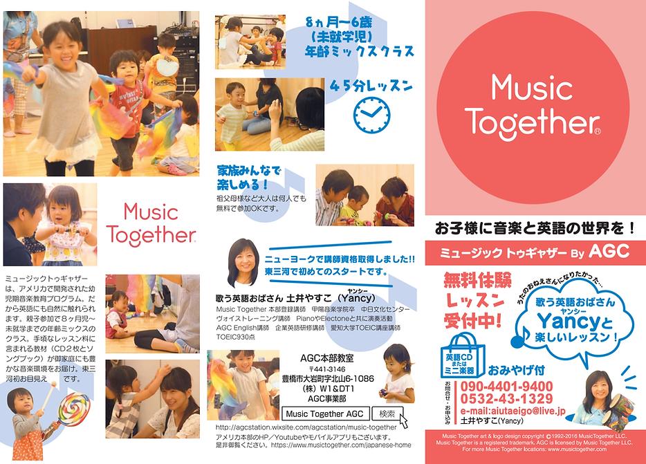 Music Together パンフレット 楽しそうな女のこ 親子 家族 土井やすこ