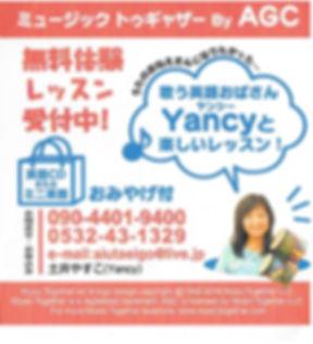 無料体験 レッスン 受付中 英語のCD 土井やすこ 090-4401-9400 AGC aiutaeigo@live.jp