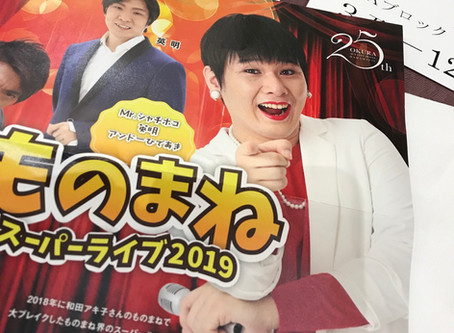 Mr.シャチホコさんのものまねライブ&着席ビュッフェ@浜松ホテルオークラ