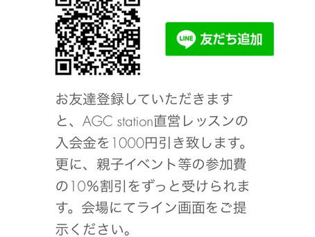 Line@ つくってみたわ~。