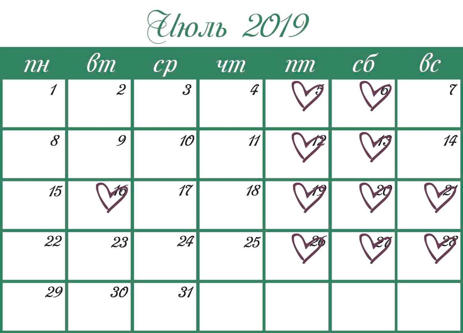 календарь июль.jpg