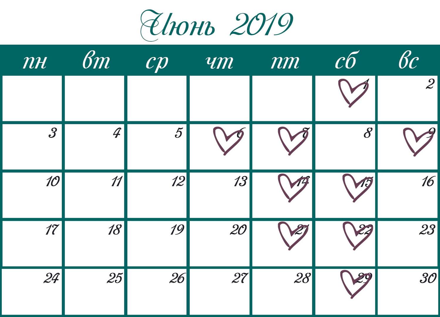 календарь июнь.jpg