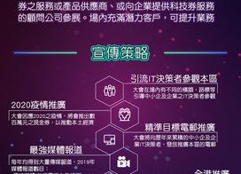 創新科技館 - 科技券供應商 協助中小企業推廣B2B業務
