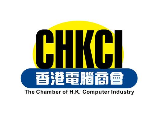 香港電腦商會