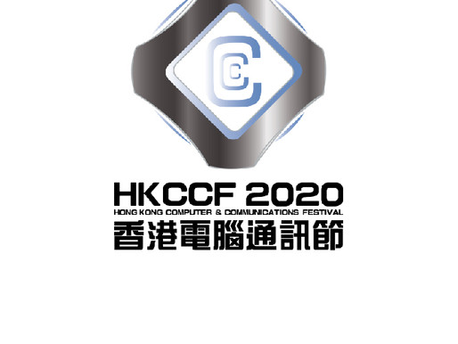 「香港電腦通訊節2020」與你同步抗疫 逆風而上