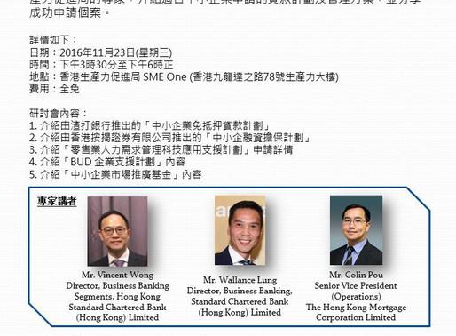 「運『財』帷幄:如何運用市場、政府資源發展企業潛能」研討會