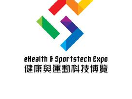 「健康與運動科技博覽」展位現正接受預訂