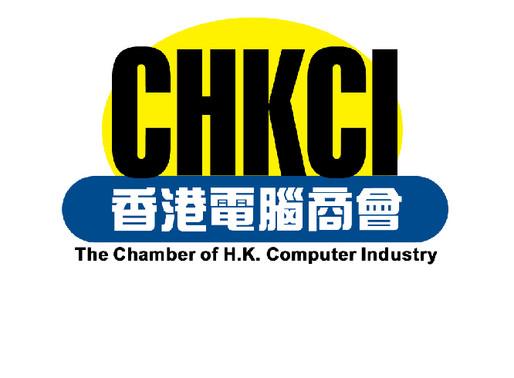 「2020-2021年度香港電腦商會會董局」通告