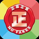 No Fakes.png