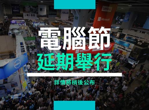 「香港電腦通訊節2020」暨「健康與運動科技博覽」延期舉行