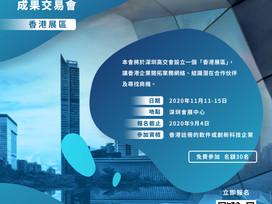 第22屆中國(深圳)國際高新技術成果交易會「香港展區」