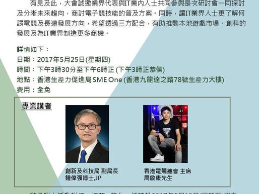 「電競產業的發展及前景」研討會