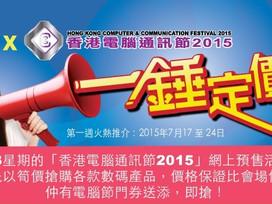 「香港電腦通訊節2015」-「一錘定價!」網上預售活動