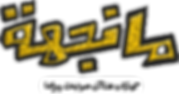 logo-(1)-PNG-for-web.png