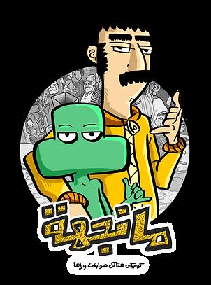 mainpage-artwork-mangaha W.png