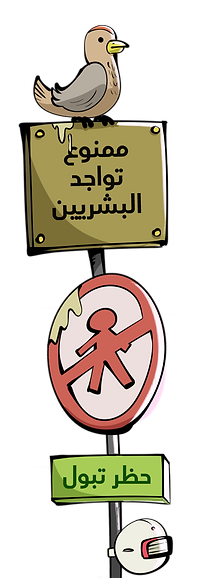 sign left.png
