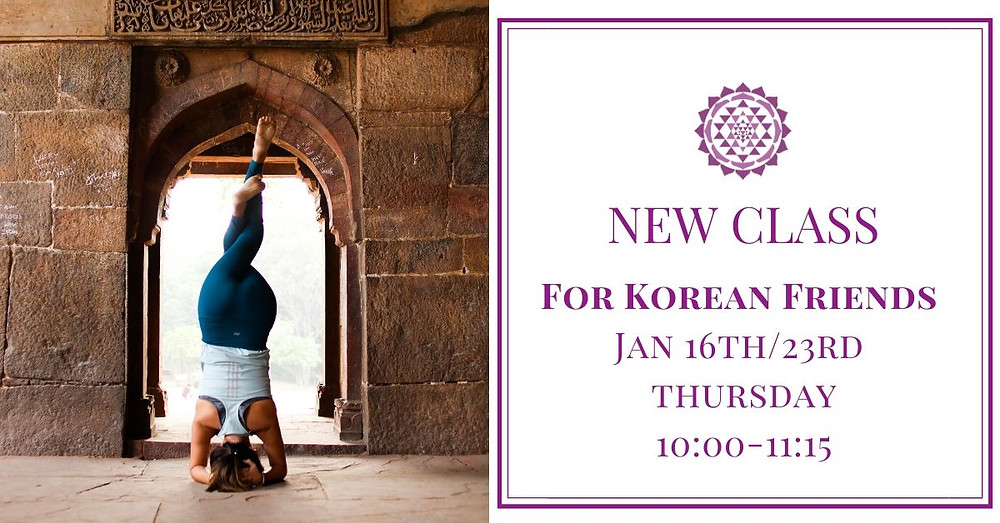 yoga-class-korean