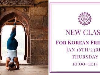 【New Class】요가 클래스 For Korean Friends!