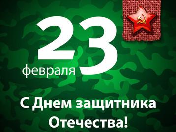 """Акция """"День защитника Отечества!"""""""