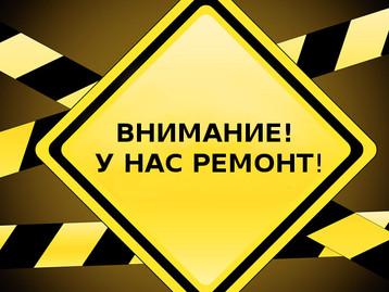 С 20.06-26.06 у нас ремонт!:)