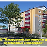 Макаровский дом-интернат (1).png
