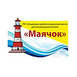 Флаг Маячок 135х90 см_1 (2) (1).jpg