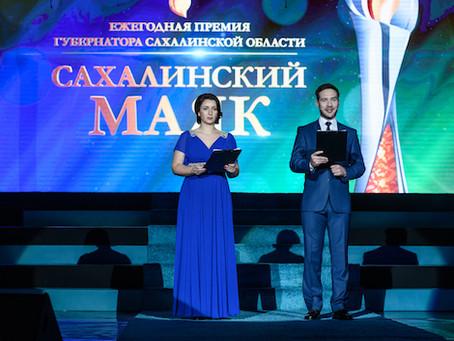Премия «Сахалинский Маяк» завершилась: победители и лауреаты объявлены в каждой номинации