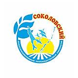 Логотип СПК Соколовский (2).jpg