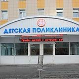 Детская поликлиника Южно-Сахалинска (1).