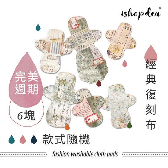 ishopdea Washable Cloth Pads Perfect Cycle Kit - Vintage ( 6 pcs )