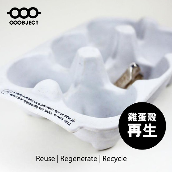 OOObject HK Design: MATER Eco Friendly Upcycled Eggshell Jewelry Tray