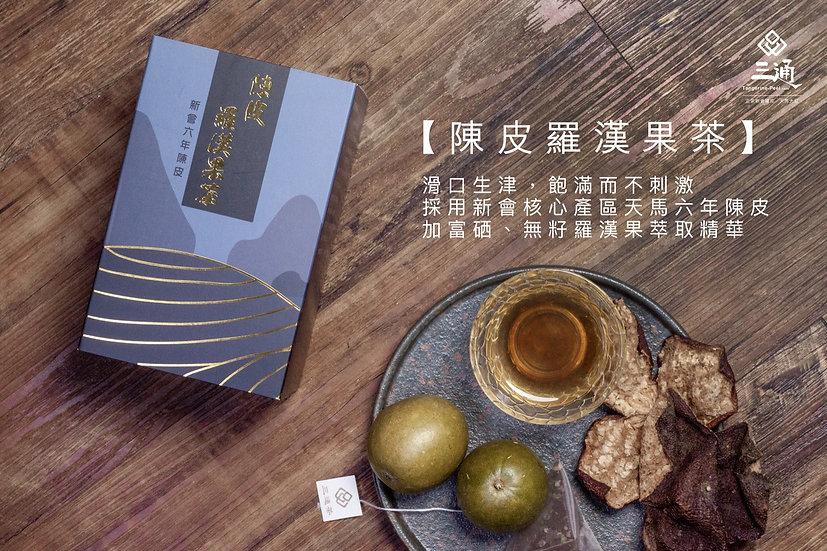 Tangerine Siraitia Grosvenorii Tea 陳皮羅漢果茶