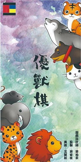Orthodox Board Game - Animal Fight 優獸棋