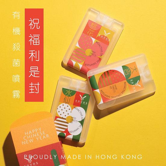SOVOS - CNY Laisee Blessing Sanitizer Mini Gift Box /「利是封」有機殺菌噴霧小禮盒 (20ml x 3)