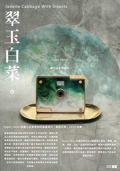 agape - 翠玉白菜相機 - 台北故宮博物館授權 特別版