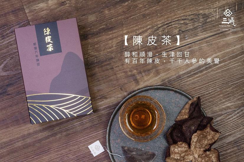 Civil Link Tea - Tangerine Peel Tea / 陳皮茶