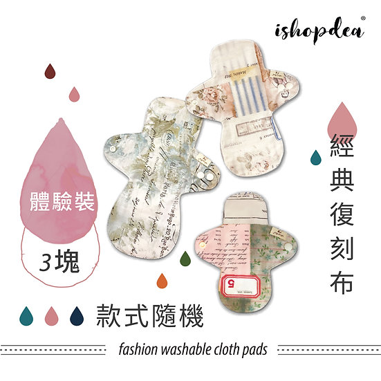 ishopdea Washable Cloth Pads Experience Pack- Vintage ( 3 pcs )
