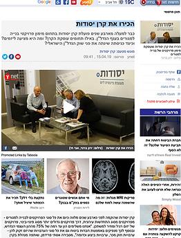 הכירו את קרן יסודות ynet