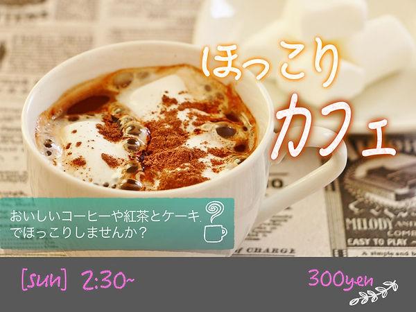 ほっこりカフェ画像.jpg