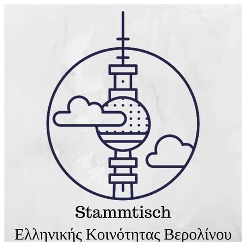 Λογότυπο Stammtisch ©ΕΚΒ