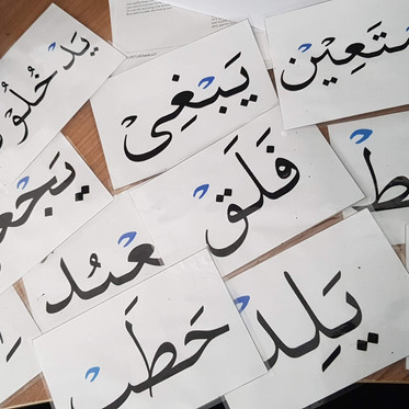 Qalqalah flash cards