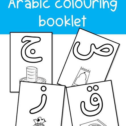 Free arabic letter worksheets