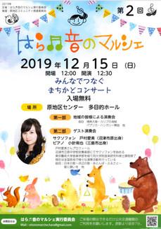 2019.12.15 はら音のマルシェ  共演:戸村愛美(Sax.)  演奏曲目 星に願いを、ふるさと、浜辺の歌 他