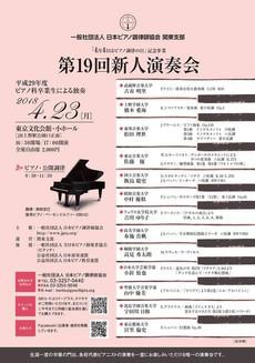 2018.04.23 日本ピアノ調律師協会主催 第19回新人演奏会  演奏曲目 リスト:巡礼の年「イタリア」より ダンテを読んで