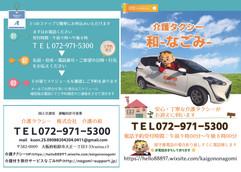 介護タクシー前面.jpg