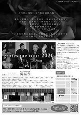 grotesque20201004-ura.jpg