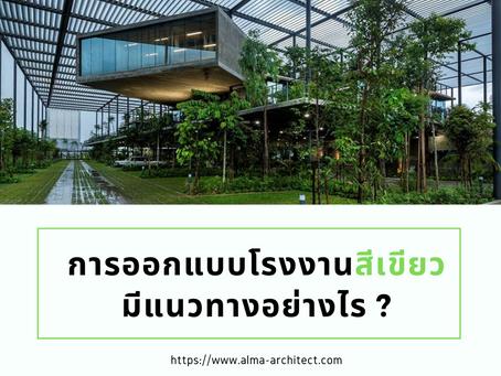 การออกแบบโรงงานสีเขียวมีแนวทางอย่างไร ?