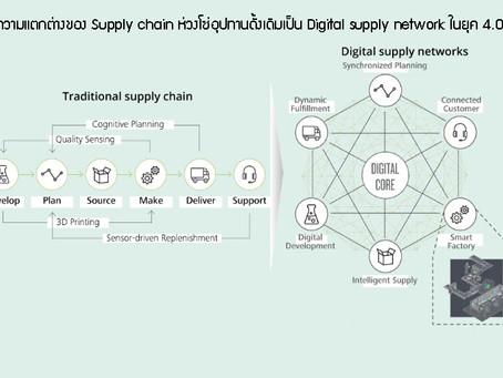 ความแตกต่างของ Digital supply network 4.0 กับ Supply chain ในปัจจุบัน ?
