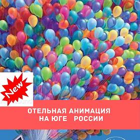 отельная анимация на юге россии.png