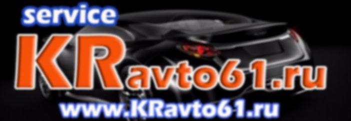 Чип-Тюнинг Диагностика инжектора Автокондиционеры abs srs airbag Ростов-на-Дону